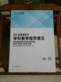 浙江省普通高中学科教学指导意见 : 2014版. 物理