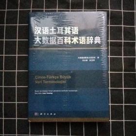 汉语土耳其语大数据百科术语辞典【全新书】未拆封