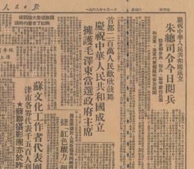 开国大典报纸人民日报1949年10月1日  影印版