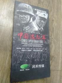 中国远征军:45集电视连续剧DVD  (1-45全集齐)