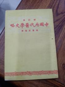 《中国历代医学史略》(品相好)
