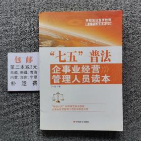 """(包邮)""""七五""""普法企事业经营管理人员读本"""
