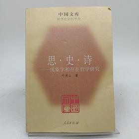 思·史·诗(中国文库4)