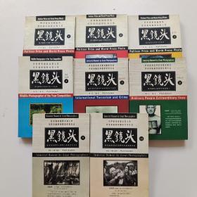 黑镜头 (1.2.3.4.5.6.9.10)8册合售