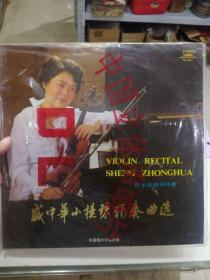 黑胶唱片   盛小华小提琴独奏曲选