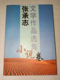 张承志文学作品选集(小说卷)