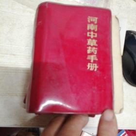 河南中草药手册