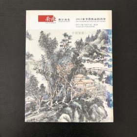 浙江南北2011夏季艺术品拍卖会 中国书画一
