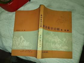 唐诗美学论稿