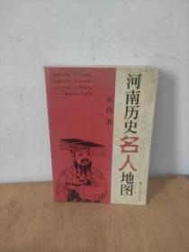 河南历史名人地图