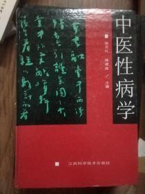 中医性病学