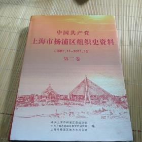 中国共产党上海市杨浦区组织史资料《1987.11-2011.12》