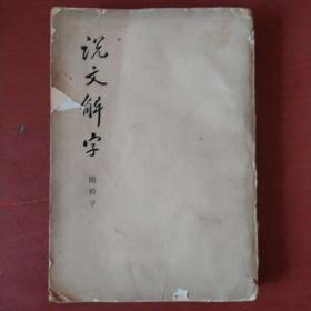 《说文解字》附检字 汉 许慎选 竖版繁体 中华书局 私藏 书品如图