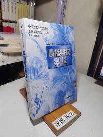 金融期货与期权丛书:股指期权教程