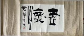 陈秀卿,中国书协理,福建省书协副主席,福州大学工艺美术学院教授。