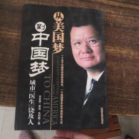 从美国梦到中国梦:城市医生饶及人