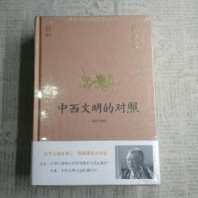 许倬云说历史03·中西文明的对照(精装珍藏版)