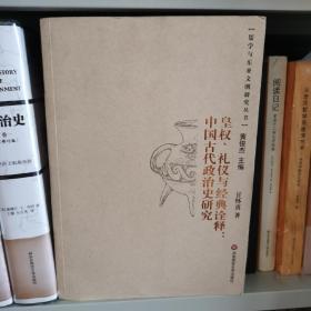 皇权、礼仪与经典诠释:中国古代政治史研究