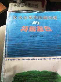 饮水加氟和防龋问题的特别报告