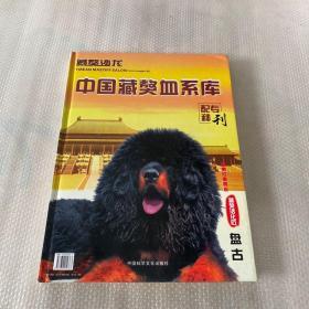中国藏獒血系库 配种专刊