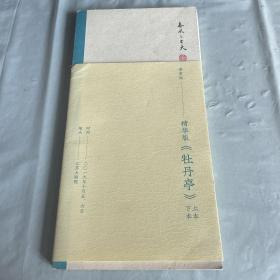 牡丹亭 精华版(上下本)节目单