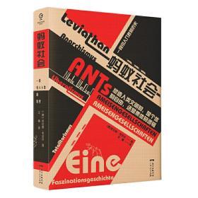 蚂蚁社会 美丽新世界.后和初的人 尼尔斯·韦贝尔,Neils,Werber 广东人民出版社9787218146225正版全新图书籍Book
