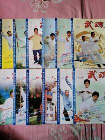 武魂(2004全年1—12)