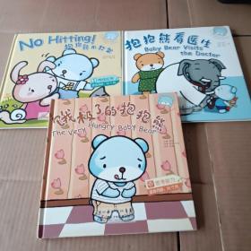 和抱抱熊一起玩系列:(抱抱熊不打架、抱抱态看医生、饿极了的抱抱熊),共三册合售