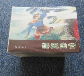 连环画《西游记》(26册全)