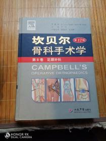 坎贝尔骨科手术学(第8卷):足踝外科(第12版)