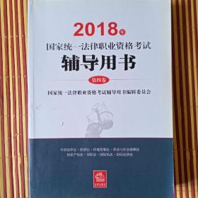 司法考试2018 国家统一法律职业资格考试:辅导用书/四大本(原三大本)教材(第4册)