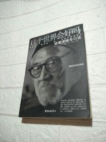 这个世界会好吗:梁漱溟晚年口述《逄飞签赠本 带印章》