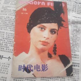 《时代电影》-1986年10期