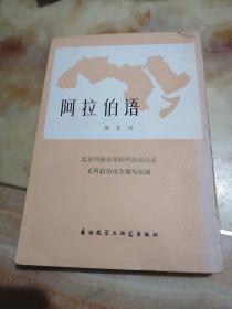 阿拉伯语第2册