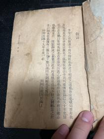 1937年《少林棍法秘传》 无封面