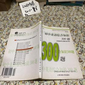 初中英语综合知识300题(第4版)