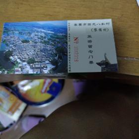 广东肇庆高要市回龙八卦村门票