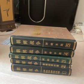 朝鲜战争 全5册