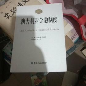 澳大利亚金融制度