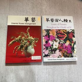 花艺 花艺百人辑 华艺  华艺百人辑 任华公 插花艺术 Oriental Flower Arrangement 一版一印,作者签赠