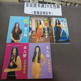 (美国)杨二车娜姆文集:我的女儿国+中国红遇见挪威蓝+女人品 闻香识女人+女人梦 烟雨是天涯+女人游 凤眼看世界 5本合售
