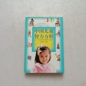 中国儿童智力方程(3-7岁)