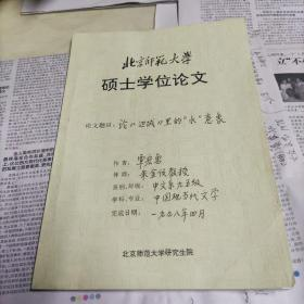 北京师范大学硕士学位论文