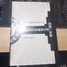 最新国内外轴承代号对照手册(一版一印.内页干净,精装厚本)