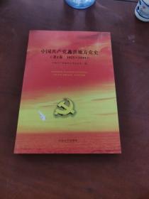 中国共产党蠡县地方党史. 第1卷, 1925~1949