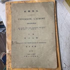 震旦大学员生名册,1946年-1947年