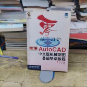 从零开始——AutoCAD中文版机械制图基础培训教程 (含盘)