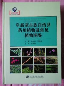 阜新蒙古族自治县药用植物及常见植物图鉴(精装)
