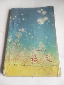 六年制小学课本(试用本) 语文 第三册