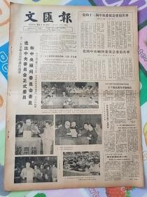 文汇报1982年9月11日
